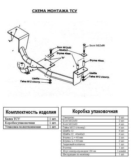 схема монтажа фаркопа на 2112