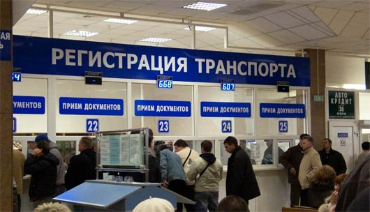 Регистрация прицепа в ГАИ